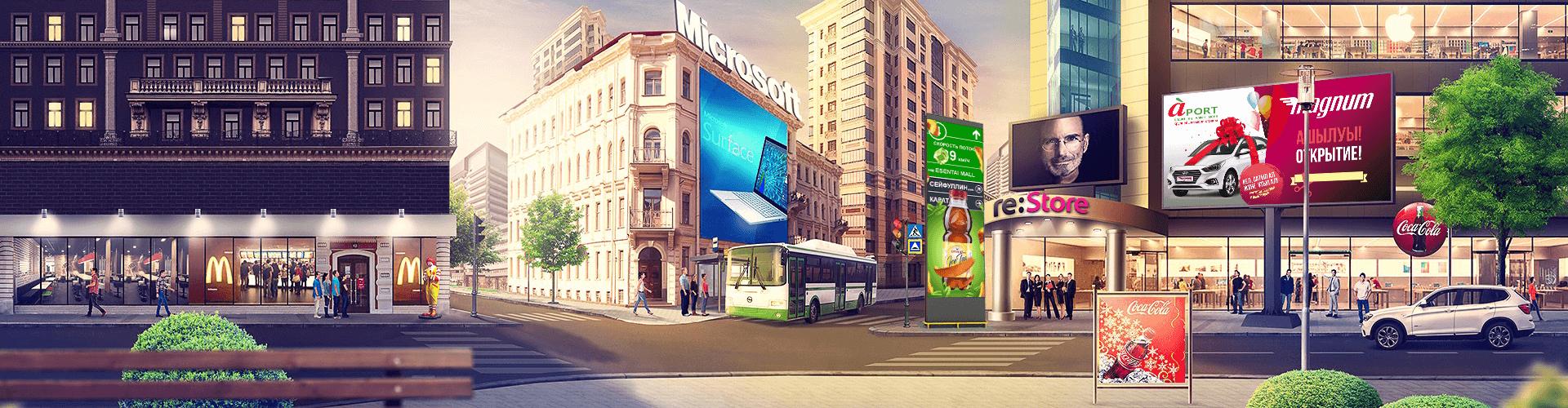 Размещение наружной рекламы в Алматы и по Казахстану